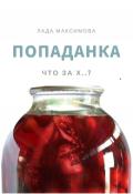 """Обложка книги """"Попаданка"""""""
