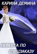 """Обложка книги """"Невеста по спецзаказу или Моя свекровь и другие животные"""""""
