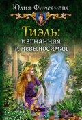 """Обложка книги """"Тиэль: изгнанная и невыносимая"""""""
