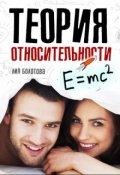 """Обложка книги """"Теория относительности"""""""