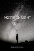 """Обложка книги """"Эксперимент"""""""