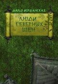 """Обложка книги """"Люди Северных Шен"""""""