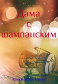 "Обложка книги ""Дама с шампанским"""