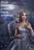 """Обложка книги """"Юная некромантка"""""""