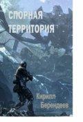 """Обложка книги """"Спорная территория"""""""