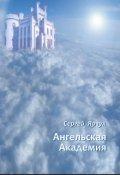 """Обложка книги """"Ангельская академия"""""""