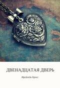 """Обложка книги """"Двенадцатая Дверь"""""""