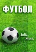 """Обложка книги """"Футбол"""""""