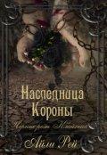 """Обложка книги """"Наследница Короны-2. Черные розы Клайхена"""""""