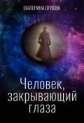 """Обложка книги """"Человек, закрывающий глаза."""""""