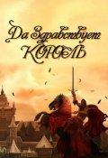 """Обложка книги """"Да здравствует король! """""""