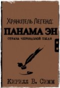 """Обложка книги """"Панама Эн. Страна чернильной пыли"""""""