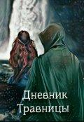 """Обложка книги """"Дневник Травницы"""""""