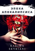 """Обложка книги """"Эпоха Апокалипсиса """""""