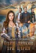 """Обложка книги """"Один дракон — три парня"""""""