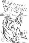 "Обложка книги ""Курган Багдуннара"""