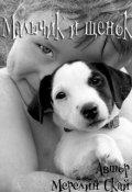 """Обложка книги """"Мальчик и щенок """""""