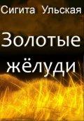 """Обложка книги """"Золотые жёлуди"""""""