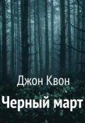 """Обложка книги """"Черный март"""""""