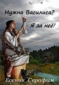 """Обложка книги """"Нужна Василиса? Я за неё!"""""""