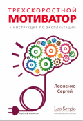 "Обложка книги ""Трескоростной мотиватор"""