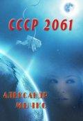 """Обложка книги """"Сccр 2061"""""""