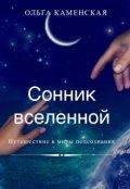 """Обложка книги """"Сонник Вселенной"""""""