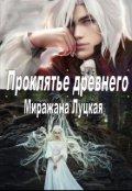"""Обложка книги """"Проклятье древнего"""""""