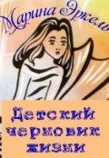 """Обложка книги """"Детский черновик жизни"""""""