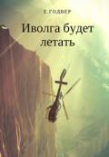 """Обложка книги """"Иволга будет летать"""""""