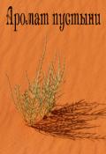 "Обложка книги ""Аромат пустыни"""