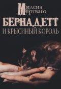 """Обложка книги """"Бернадетт и Крысиный Король"""""""
