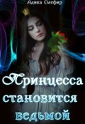 """Обложка книги """"Принцесса становится ведьмой"""""""