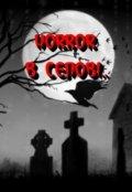 """Обложка книги """"Horror в селові..."""""""