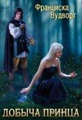 """Обложка книги """"Добыча принца"""""""