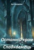 """Обкладинка книги """"Останній храм. Спадкоємець"""""""