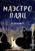 """Обложка книги """"Маэстро Паяц"""""""