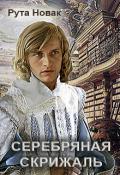 """Обложка книги """"Серебряная скрижаль"""""""
