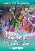 """Обложка книги """"Ветер самоцветов, или Не влюбляйтесь в фейри"""""""