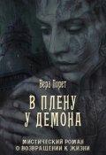 """Обложка книги """"В плену у демона"""""""