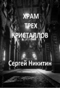 "Обложка книги ""Храм Трёх Кристаллов"""