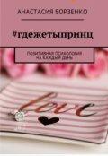 "Обложка книги ""#гдежетыпринц"""