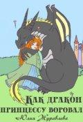 """Обложка книги """"Как дракон принцессу воровал"""""""