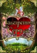 "Обложка книги ""Лабиринты Сердца"""