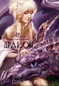 """Обложка книги """"Мой фиолетовый дракон"""""""