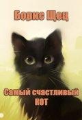 """Обложка книги """"Самый счастливый кот"""""""