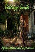 """Обложка книги """"Лерочка-ведьмочка в мире нашем"""""""