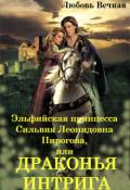 """Обложка книги """"Эльфийская принцесса С. Л. Пирогова, или Драконья интрига"""""""