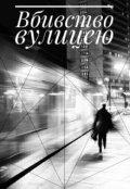 """Обкладинка книги """"Вбивство вулицею"""""""
