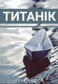 """Обкладинка книги """"Титанік"""""""